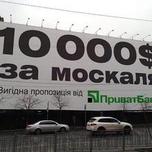 10 000 $ за москаля
